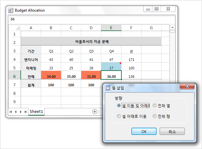 Spreadsheet UI in Korean
